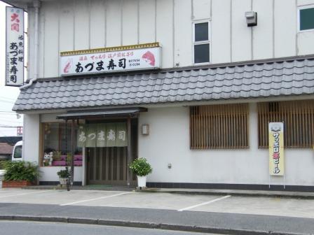あづま寿司