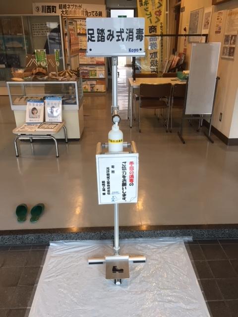 足踏み式消毒液スタンドが寄贈されました。