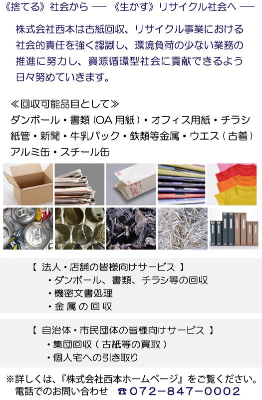 株式会社西本 奈良営業所