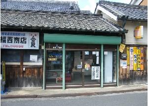 福西酒米店