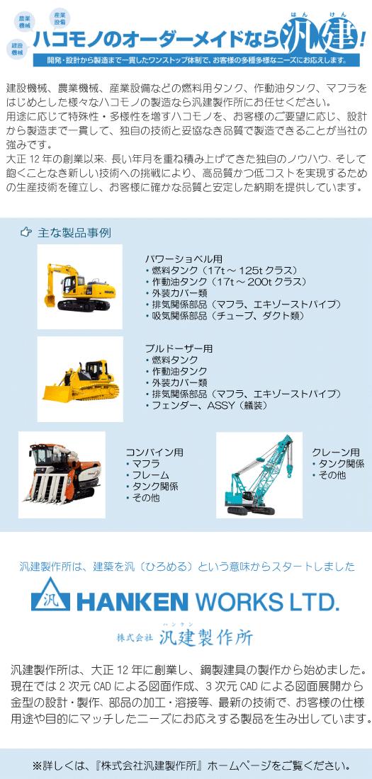 株式会社汎建製作所 奈良本社・工場