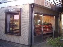 辰巳精肉店